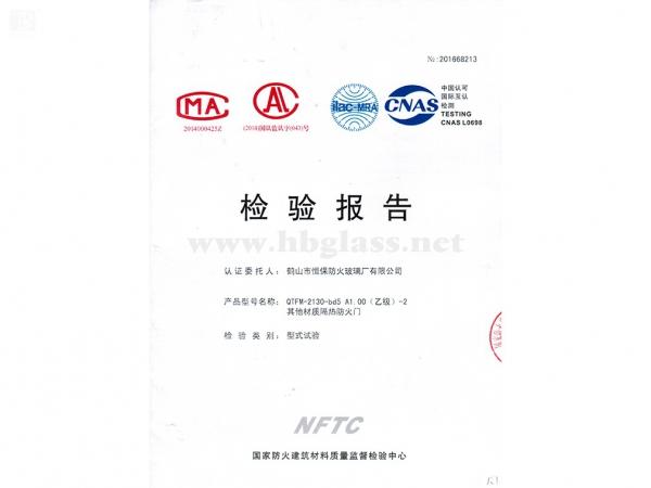 2016 玻璃防火门 QTFM-2130-bd5 A1.00(乙级)-2