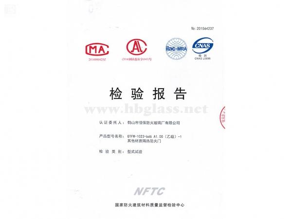2016玻璃防火门 QTFM-1023-bd6 A1.00(乙级)-1